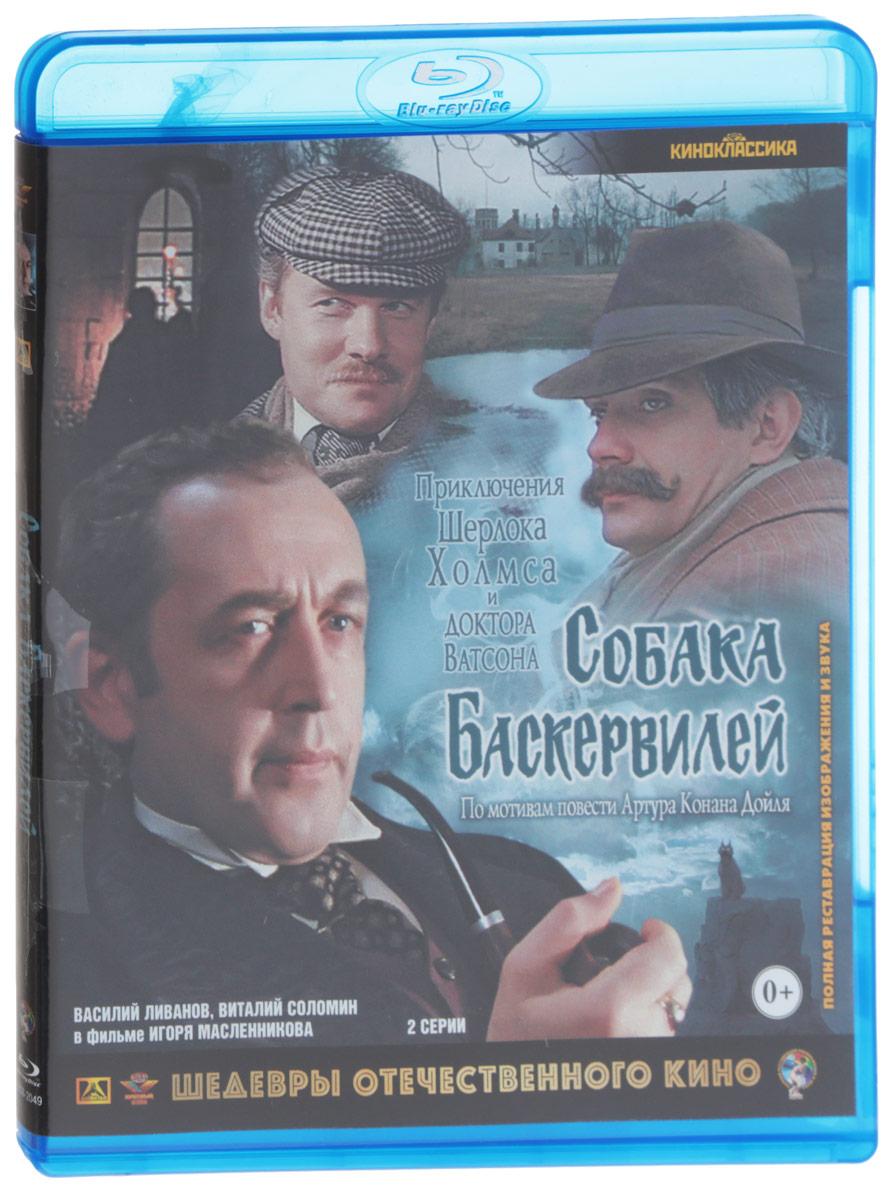 Приключения Шерлока Холмса и доктора Ватсона: Собака Баскервилей (Blu-ray) вокзал для двоих ремастированный dvd