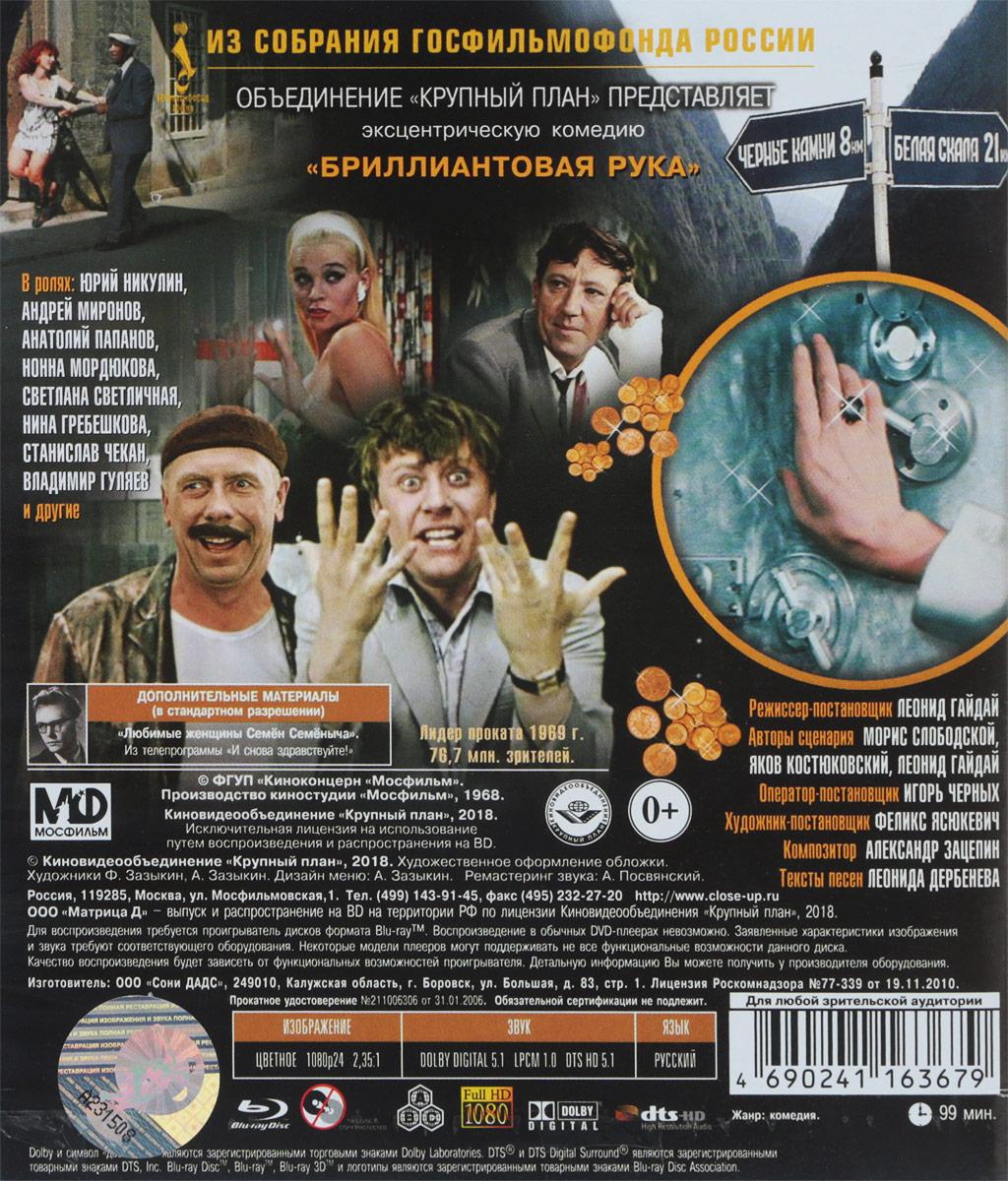 Бриллиантовая рука (Blu-ray) Мосфильм