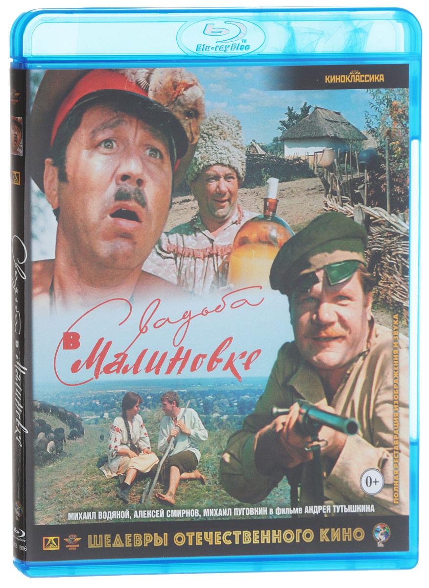 Свадьба в Малиновке (Blu-ray) свадьба в малиновке региональное издание