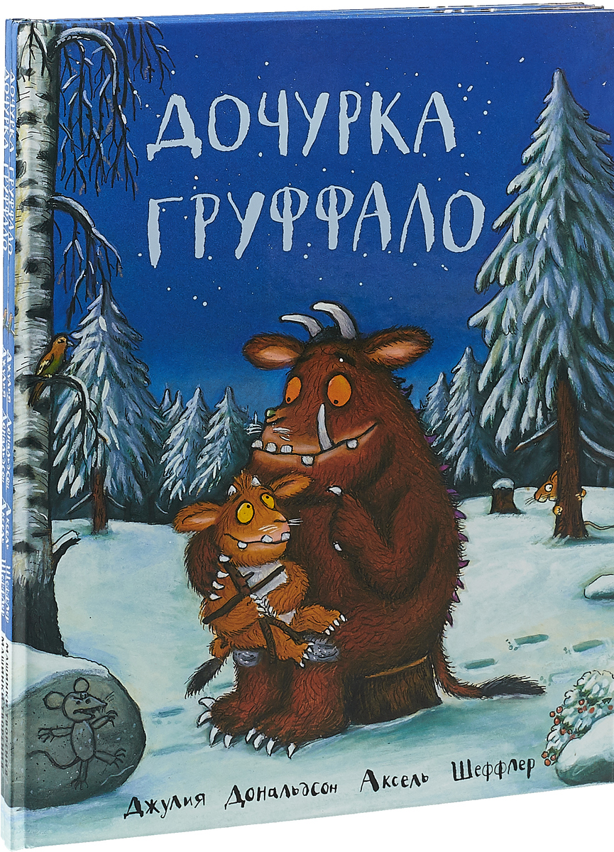 Джулия Дональдсон Дочурка Груффало (комплект из 2-х книг) джулия дональдсон суперчервячок