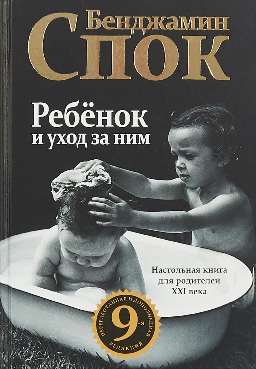Бенджамин Спок Ребенок и уход за ним бенджамин трейл в московском магазине