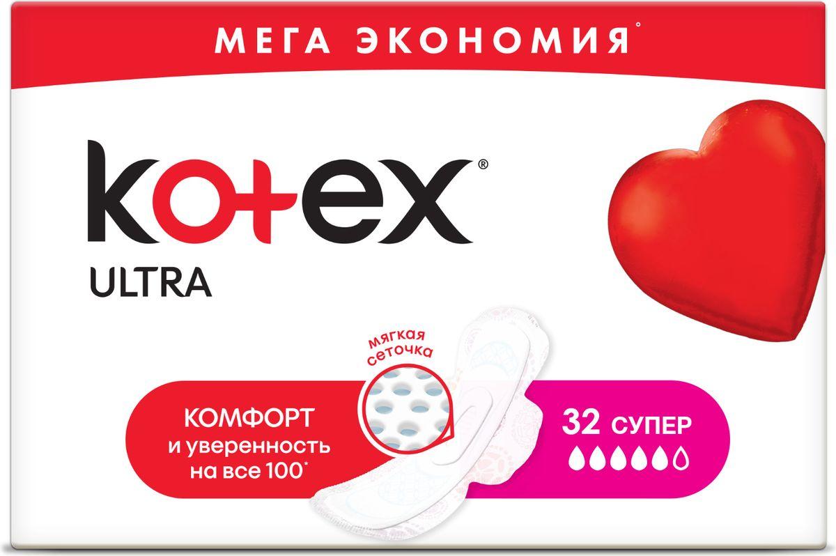 Kotex Прокладки гигиенические сетчатые Ultra Super 32 шт прокладки kotex ultra dry