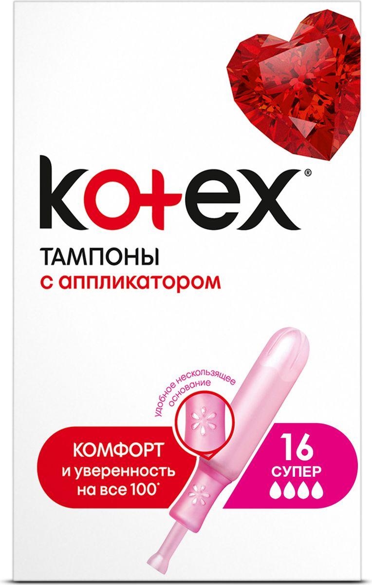 Kotex Тампоны Lux. Super с аппликатором 16 шт260612871Тампоны Котекс тампоны люкс с аппликатором подарят тебе новый уровень комфорта. Гладкий кончик аппликатора и нескользящее основание обеспечивают максимально комфортное введение. Женственный дизайн.