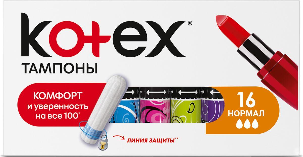 "Kotex Тампоны ""Normal"", 16  шт"