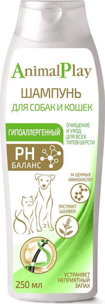 Шампунь для кошек и собак Animal Play, гипоаллергенный, с аминокислотами и экстрактом шалфея, 250 млAP05-00000Принятие ванны - это несомненно важная часть ухода за питомцем. Многим собакам нравится купаться, к тому же эта процедура удаляет неприятный запах, делает мех мягким и шелковистым. Поэтому Animal Play, специально разработав новый гипоаллергенный шампунь с аминокислотами и экстрактом шалфея для Вашего любимца, позволит Вам дать все самое необходимое Вашему питомцу, потому-что гипоаллергенный шампунь-кондиционер содержит натуральные компоненты: Ценные аминокислоты обладают тонизирующими и укрепляющими свойствами, стимулируют рост шерсти, эффективно борются с тусклой, сухой, поврежденной шерстью, смягчают и увлажняют кожу и шерсть, способствуют легкому расчесыванию, усиливают естественный окрас шерсти, оказывают противовоспалительное, заживляющее и антиаллергическое действие Экстракт шалфея препятствует появлению перхоти, обладает бактерицидным действием, эффективен при дерматитах, зуде, мелких ранах и трещинах, усиливает антиаллергическое действие аминокислот, способствует удержанию влаги, обладает кондиционирующими свойствами, придает волосам гибкость и шелковистость, прекрасно дезодорирует шерсть и устраняет неприятные запахи. Что делает данный шампунь от Animal Play незаменимой вещью в доме для заботливого хозяина.