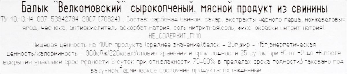 Велком Балык сырокопченый, 150 г Велком
