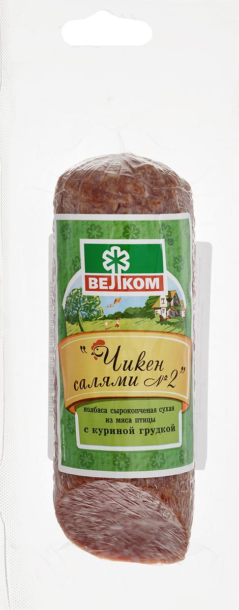 Велком Чикен салями № 2, сырокопченая, 230 г колбаса российская малаховский мк сырокопченая