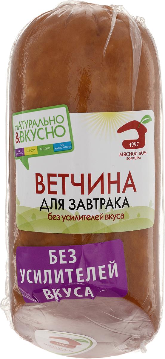 МД Бородина Ветчина для завтрака в белковой оболочке, 500 г, Мясной Дом Бородина