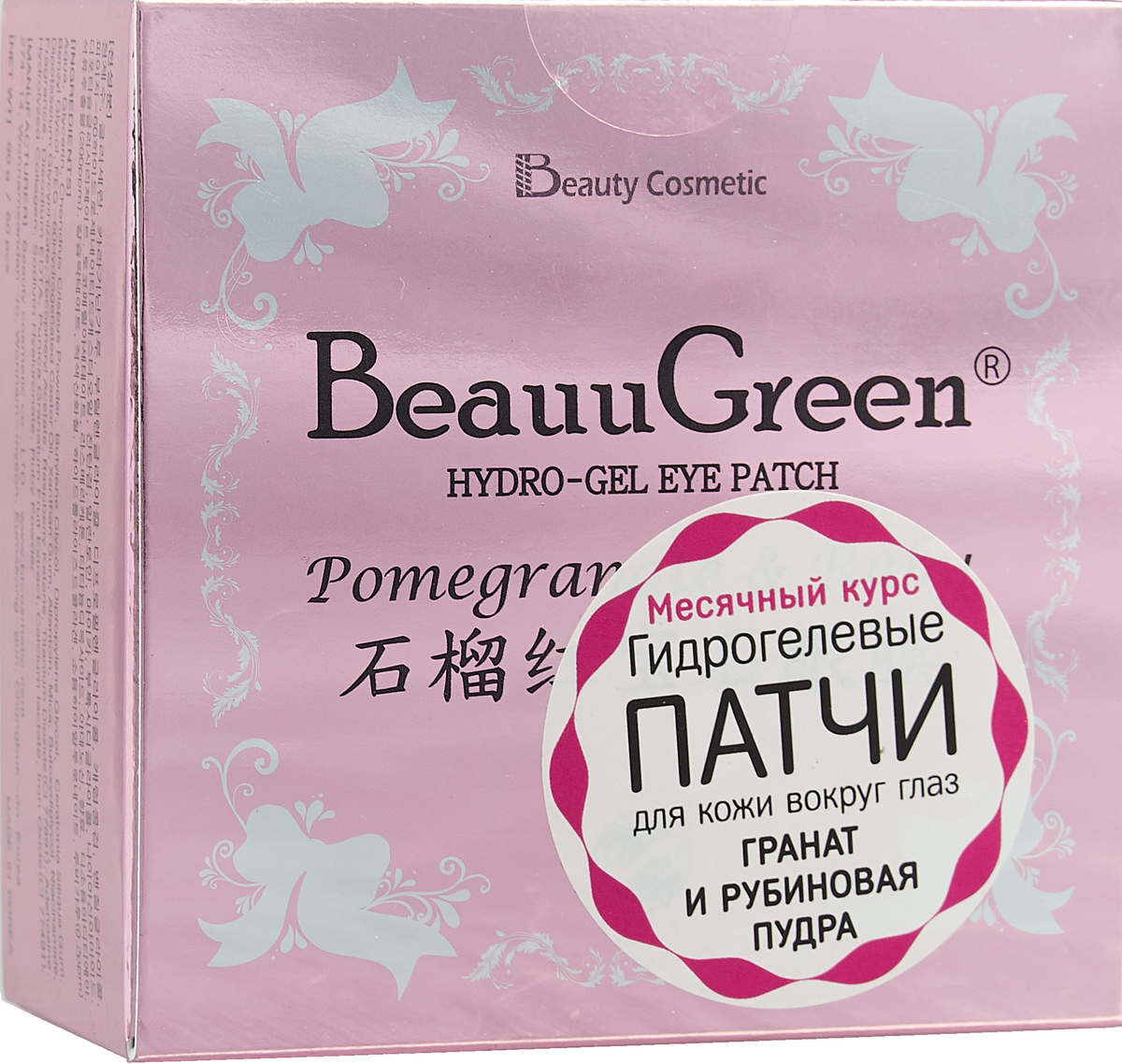 BeauuGreen Гидрогелевые патчи для кожи вокруг глаз Pomegranate & Ruby Hydrogel Eye Patch, 90 г расслабляющие патчи для кожи вокруг глаз missha speedy solution eye relaxing patch