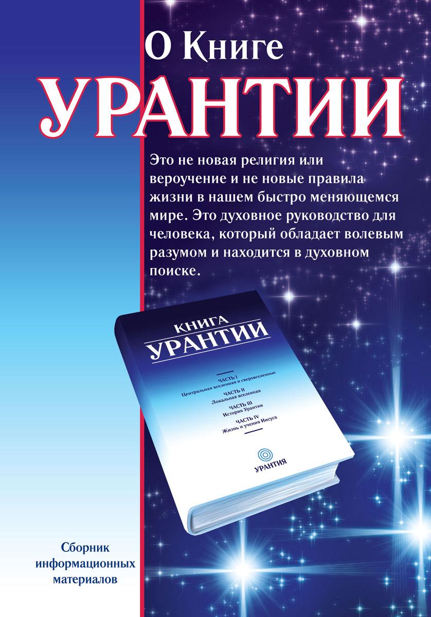 О книге Урантии