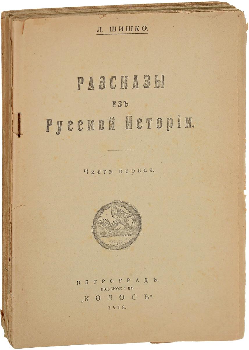 Рассказы из русской истории. В 3 частях (комплект из 3 книг)