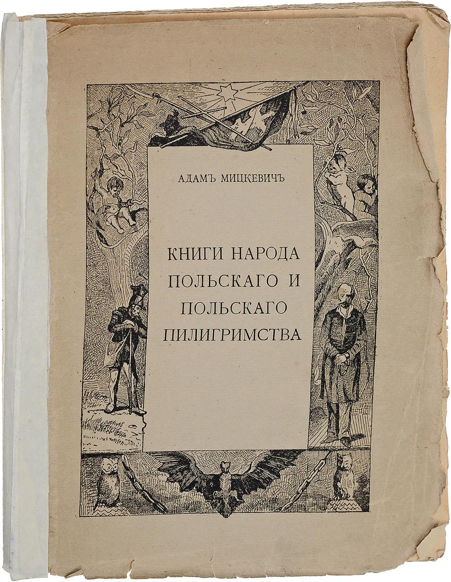 Книга народа польскаго и польскаго пилигримства