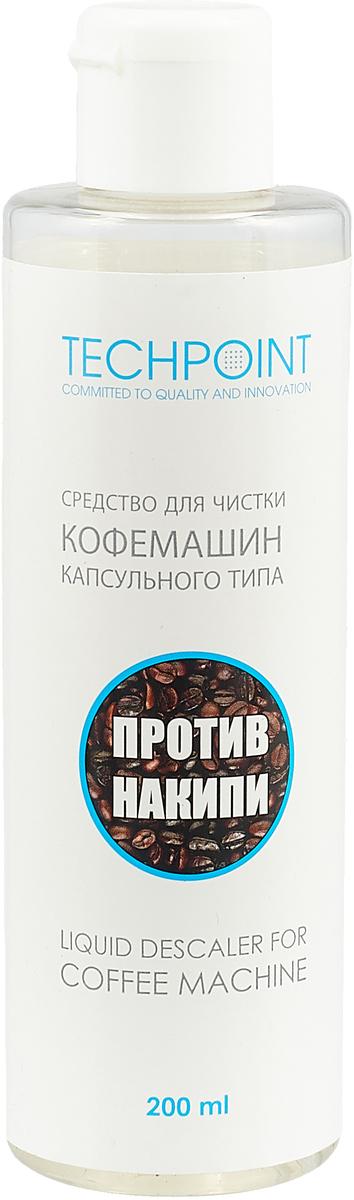 Средство чистящее Techpoint, для капсульных кофемашин, 200 мл чистящие средство techpoint 2001 комплект для очистки фото видеотехники микрофибра спрей