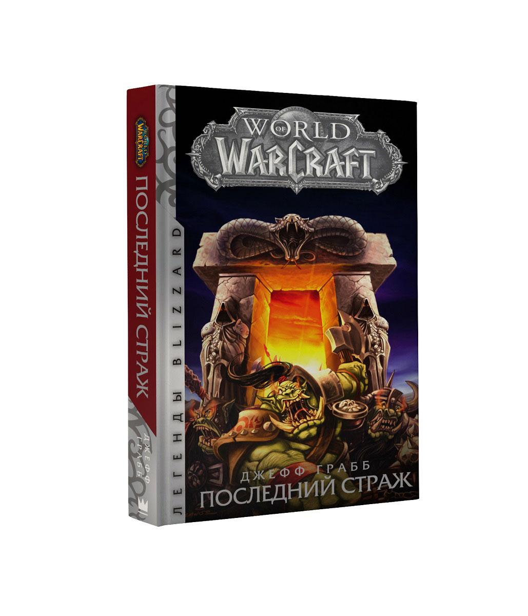 Джефф Грабб World of Warcraft. Последний Страж