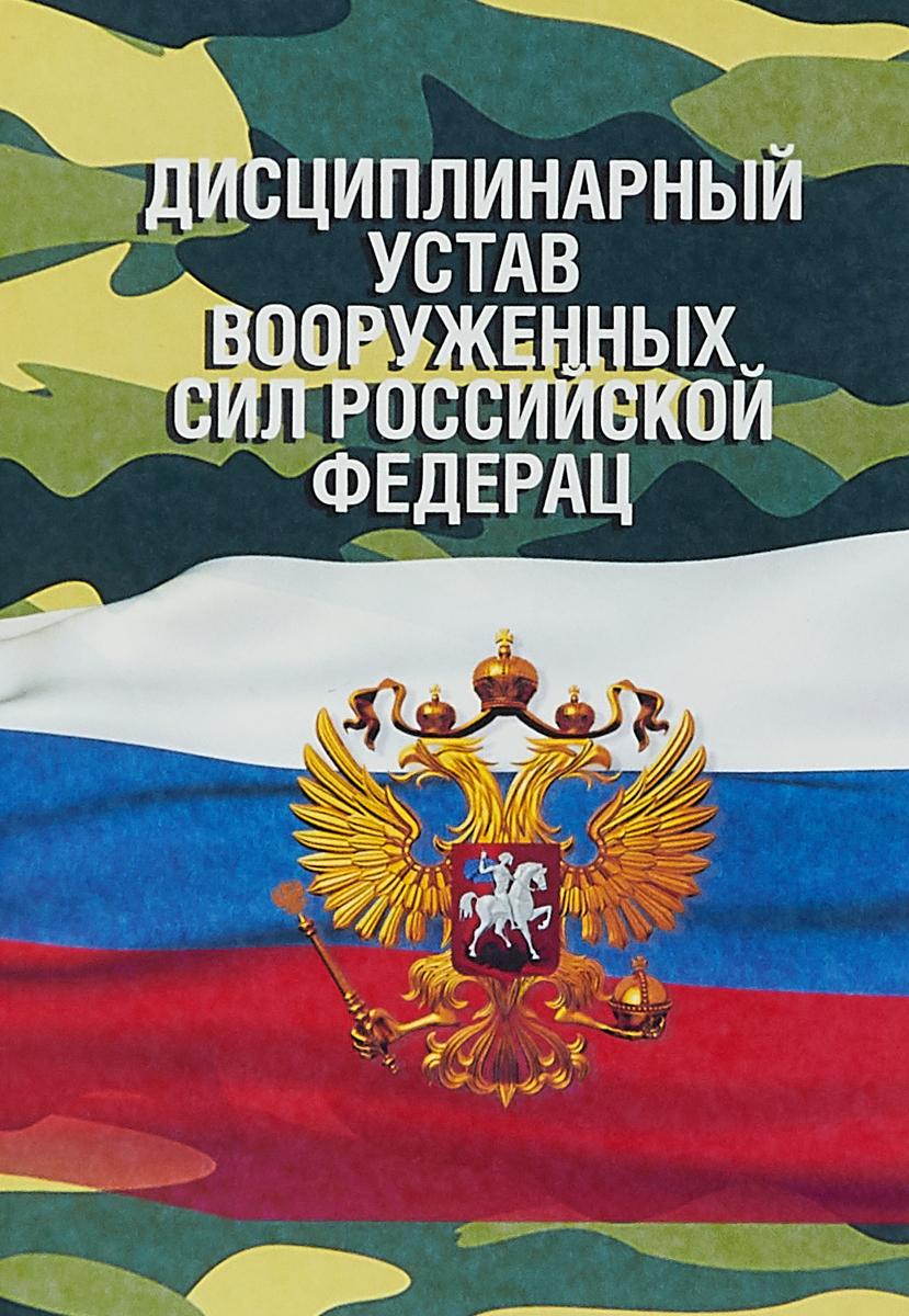 Дисциплинарный устав Вооруженных Сил РФ