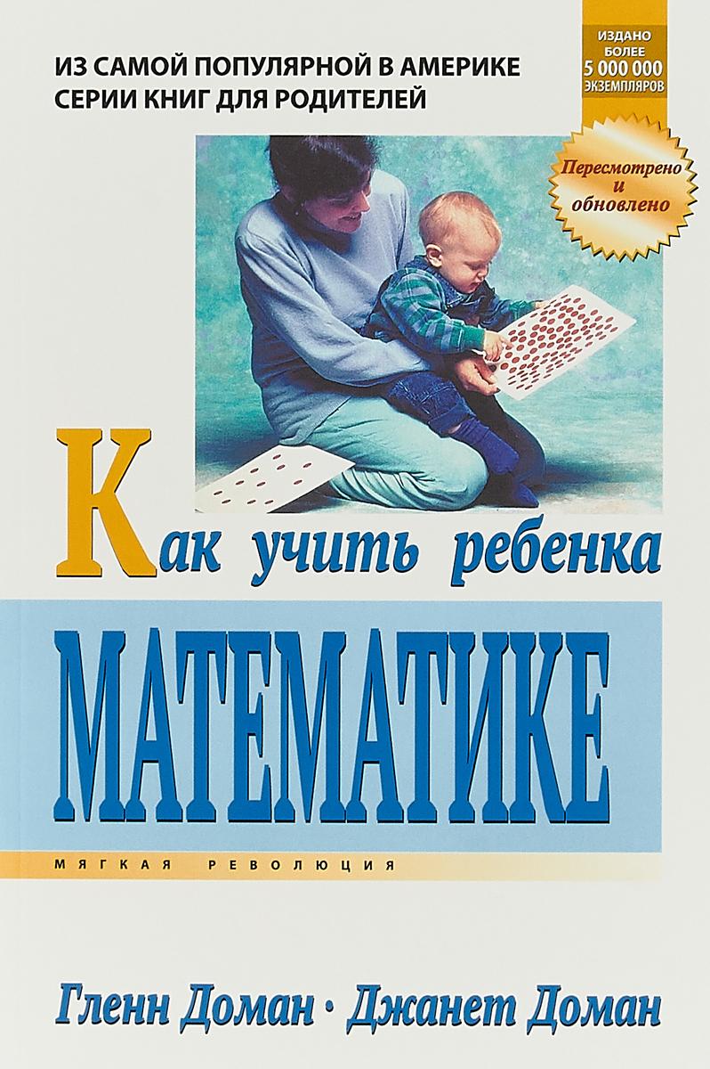 Zakazat.ru: Как учить ребенка математике. Глен Доман, Джанет Доман