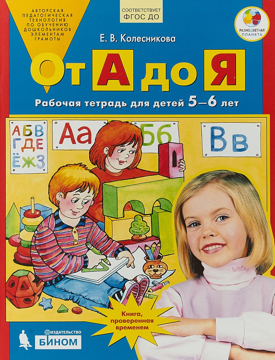 Е. В. Колесникова От А до Я. Рабочая тетрадь. 5-6 лет колесникова е я считаю до пяти математика для детей 4 5 лет