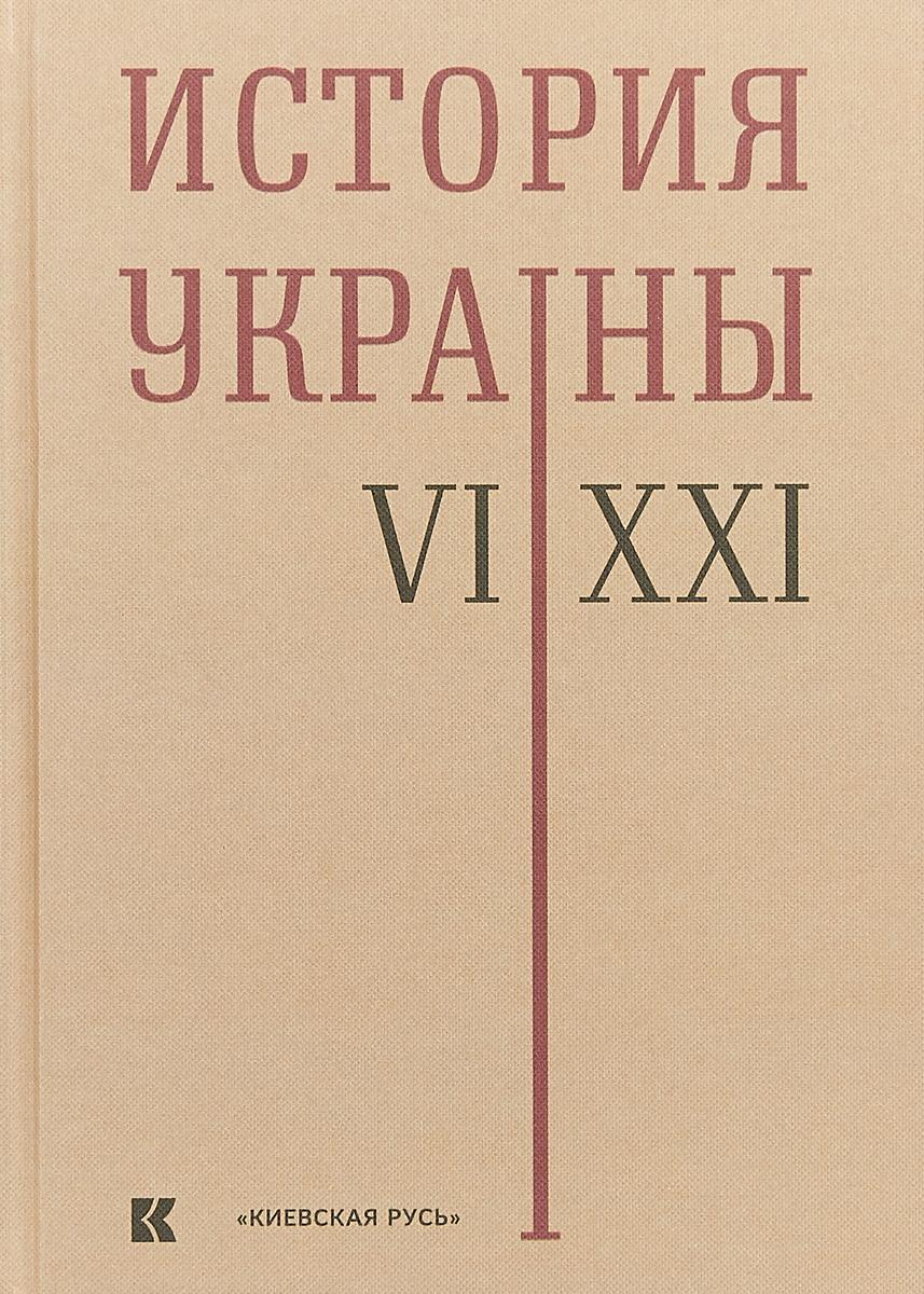 П. П. Толочко История Украины. VI-XXI века