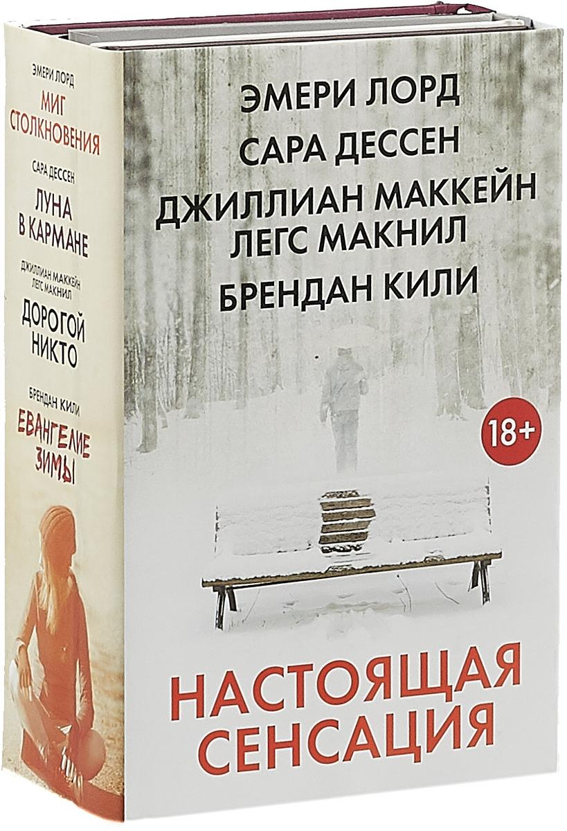 Настоящая сенсация (комплект из 4 книг). Дессен Сара