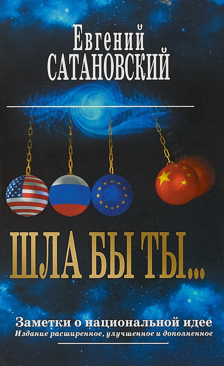 Евгений Сатановский Шла бы ты… Заметки о национальной идее