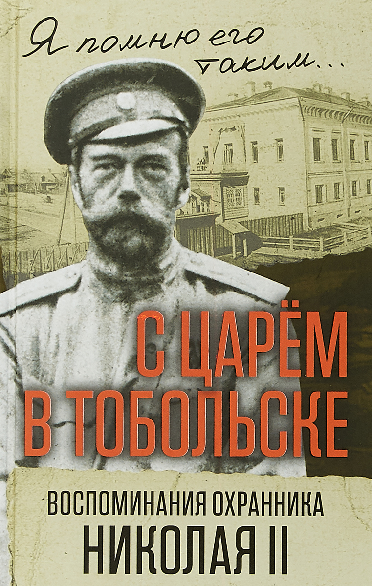 Панкрато асилий Семеноич С царем . оспоминания охранника Николая II