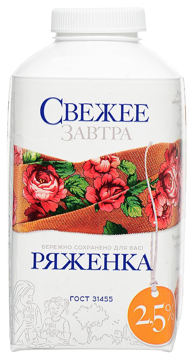 Свежее Завтра Ряженка 2,5%, 500 г добрый сок яблоко персик 0 2 л