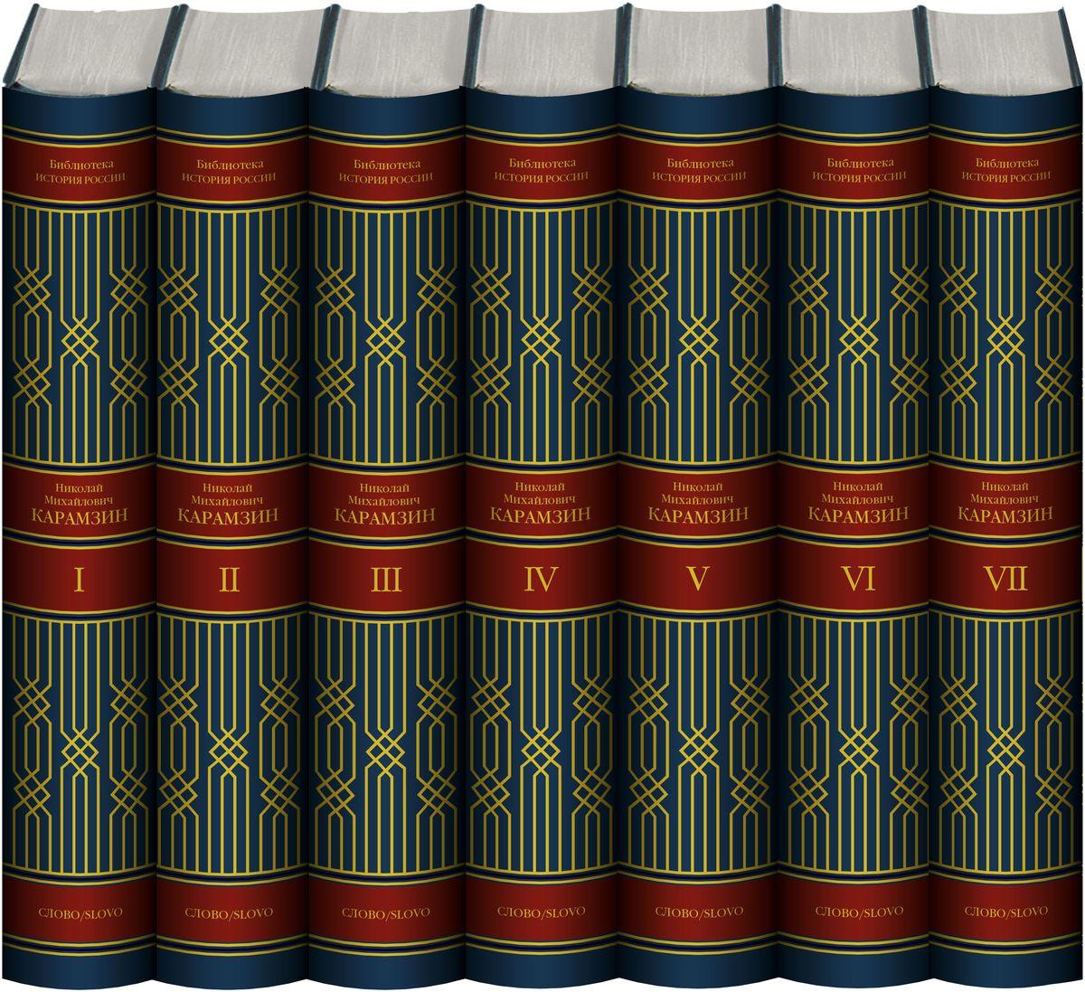 Н. М. Карамзин Н. М. Карамзин. Собрание сочинений. В 7 томах (подарочный комплект из 7 книг) н м карамзин н м карамзин избранные сочинения