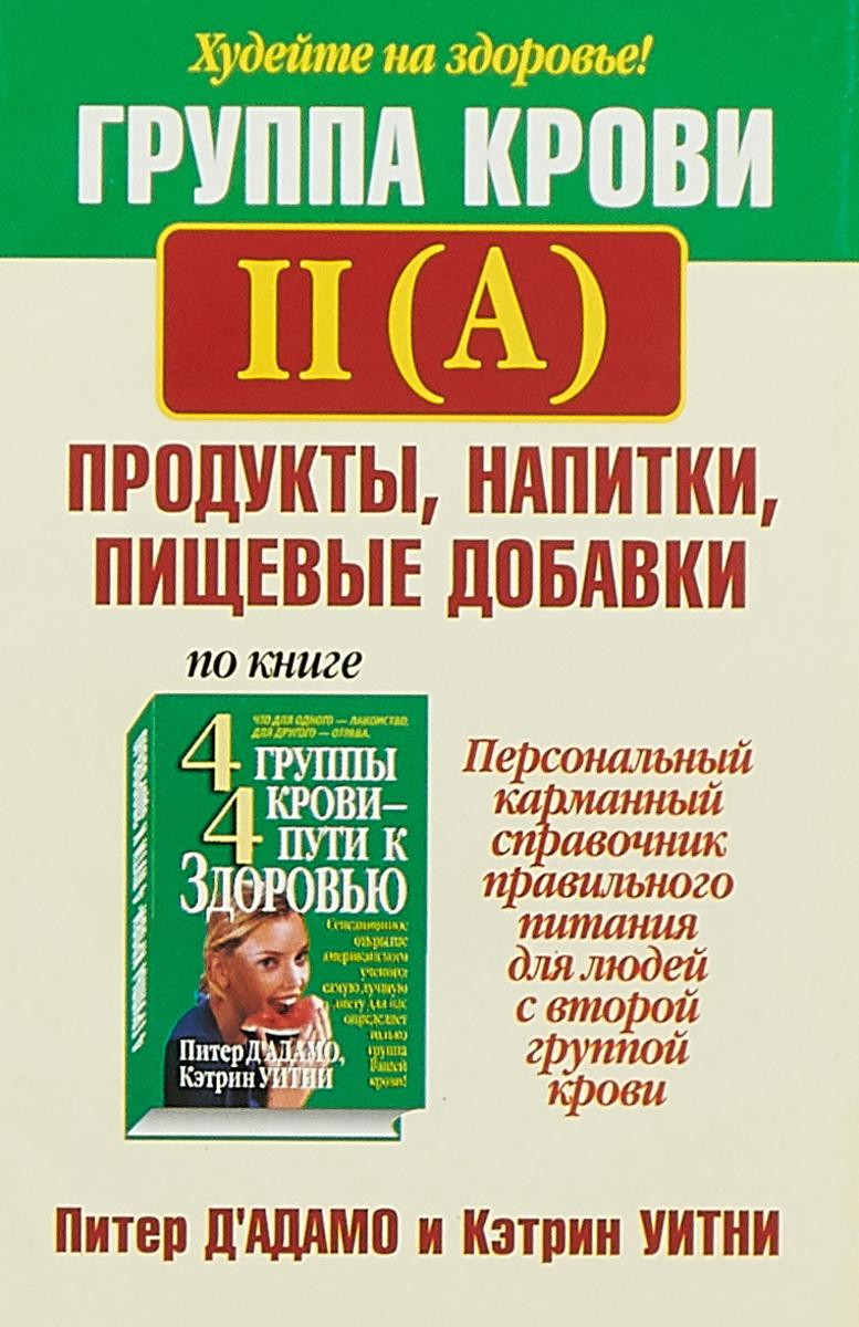 Питер Д`Адамо, Кэтрин Уитни Группа крови II (A). Продукты, напитки, пищевые добавки