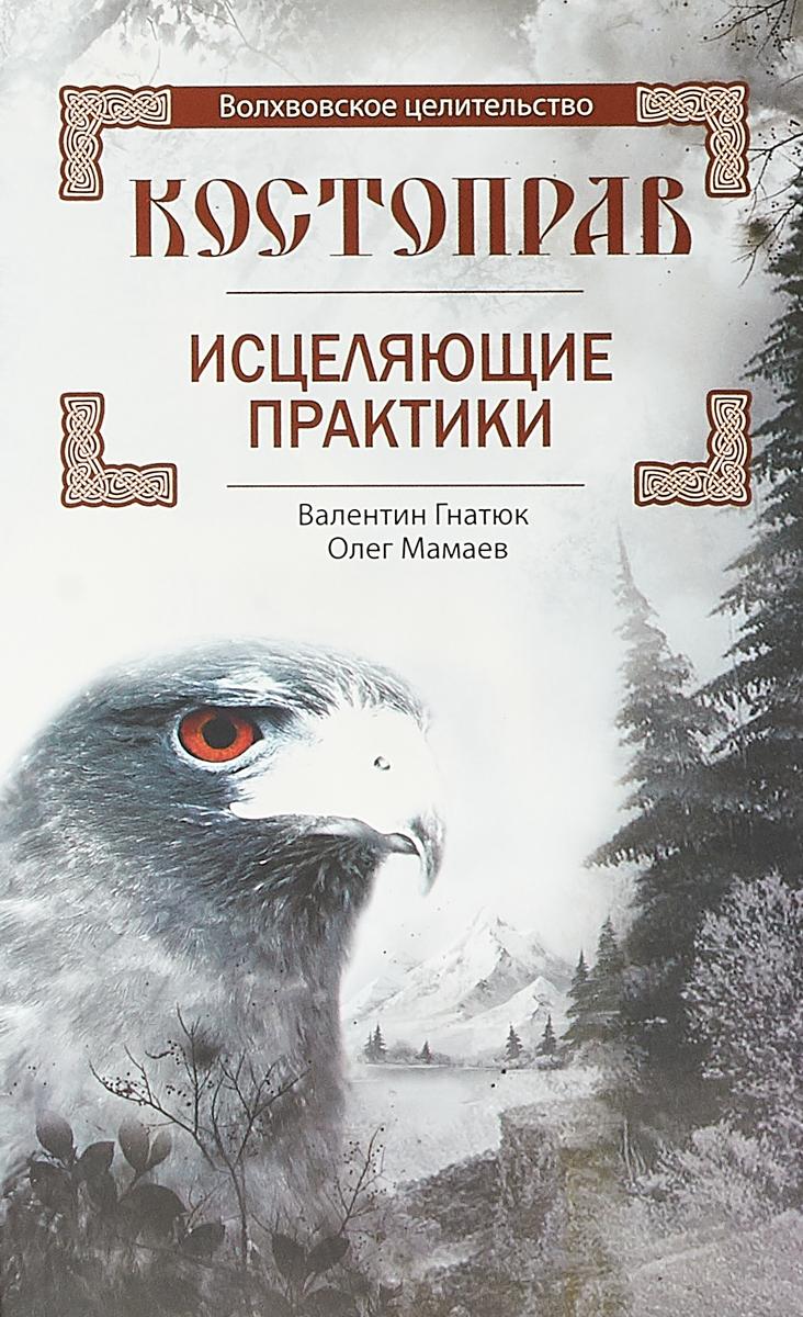 Валентин Гнатюк, Олег Мамаев Костоправ. Исцеляющие практики стоимость