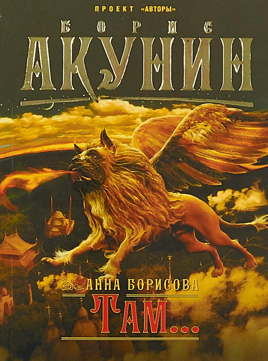 Акунин Борис Там... борис акунин знак каина