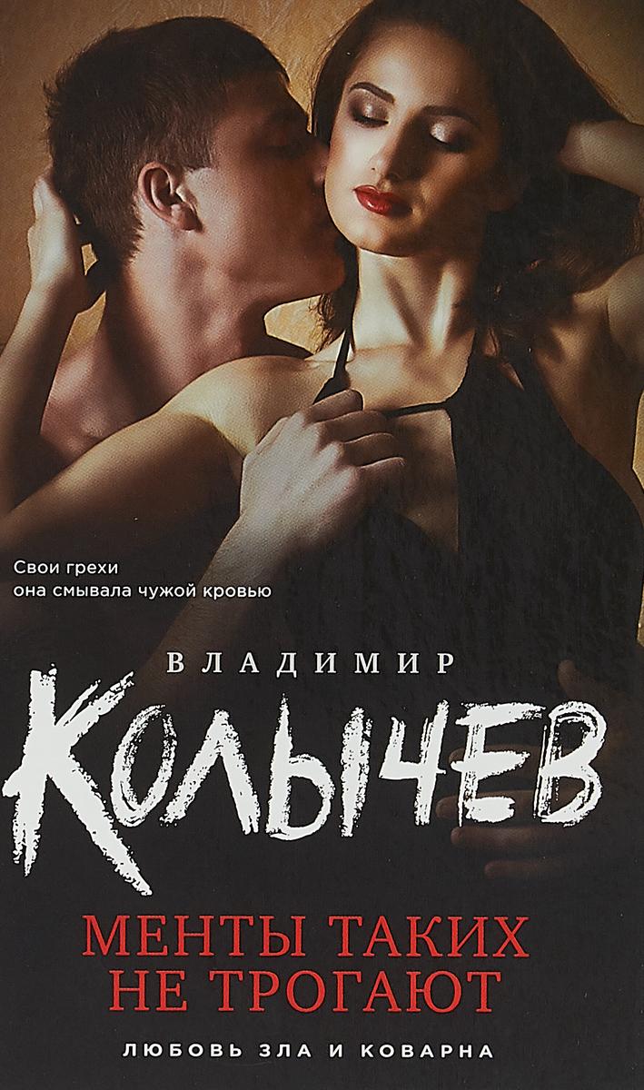 Владимир Колычев Менты таких не трогают колычев владимир григорьевич джентльмены уже не в моде