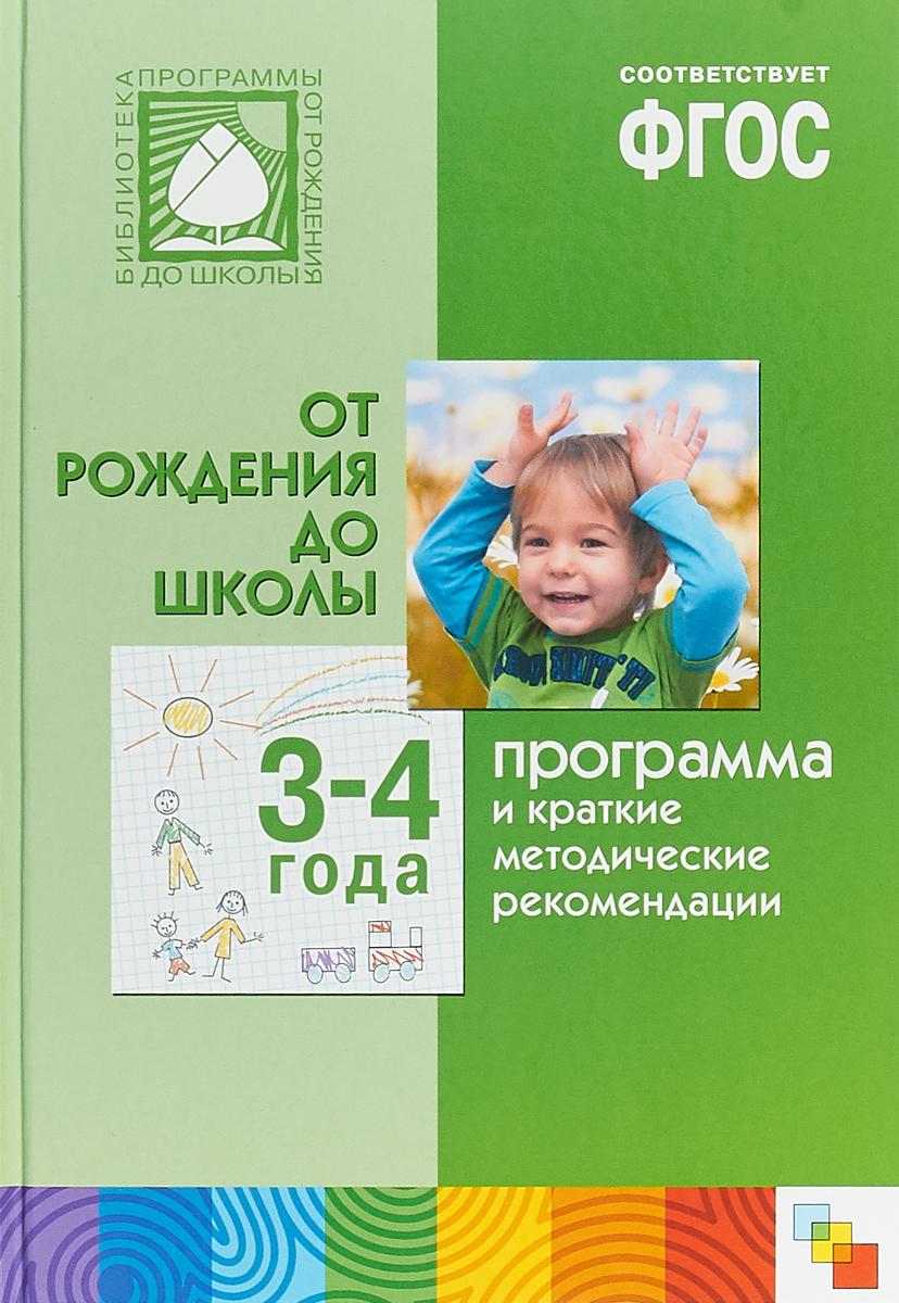 От рождения до школы. Программа и краткие методические рекомендации для работы с детьми 3-4 лет индивидуальная образовательная программа в условиях инклюзии методические рекомендации