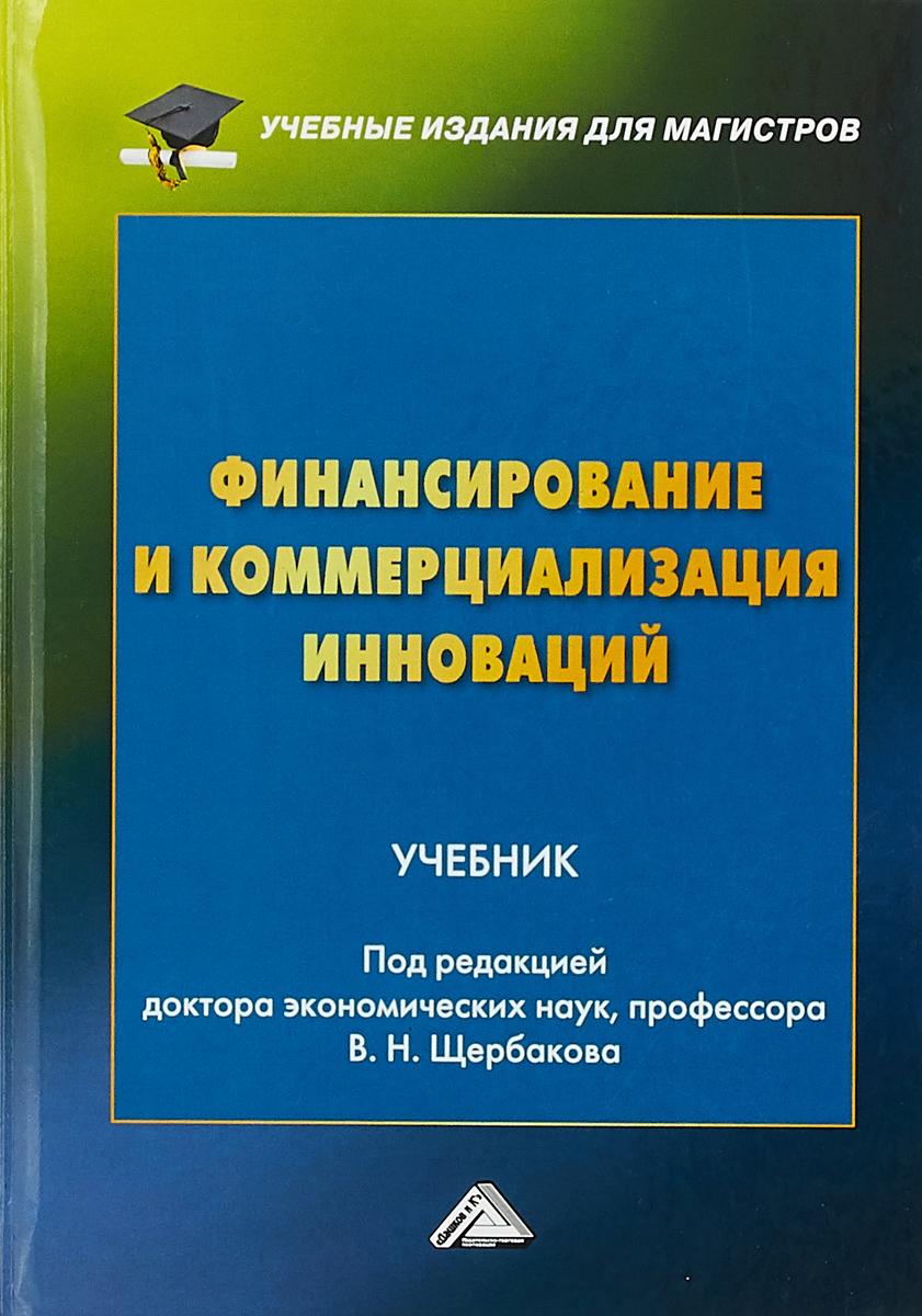 Zakazat.ru: Финансирование и коммерциализация инноваций. Учебник
