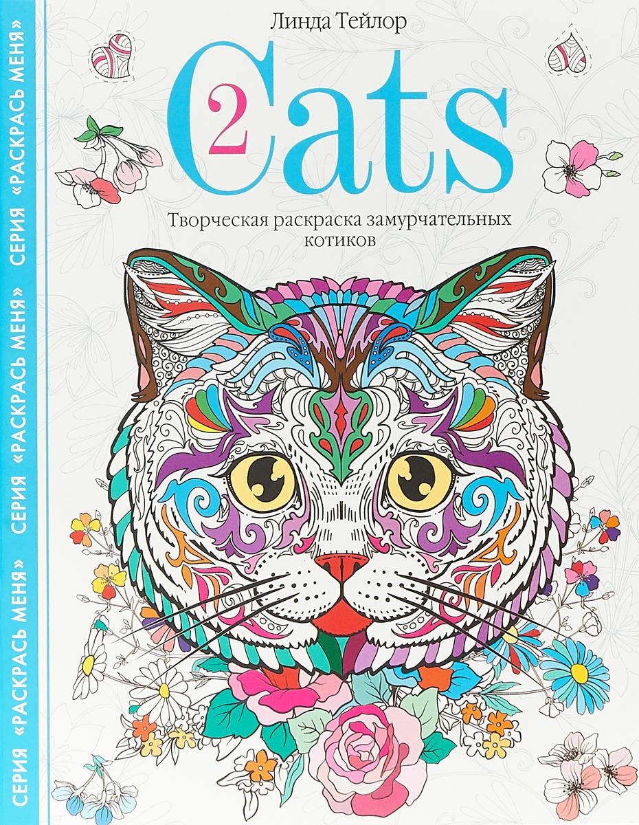 Линда Тейлор Cats-2. Творческая раскраска замурчательных котиков