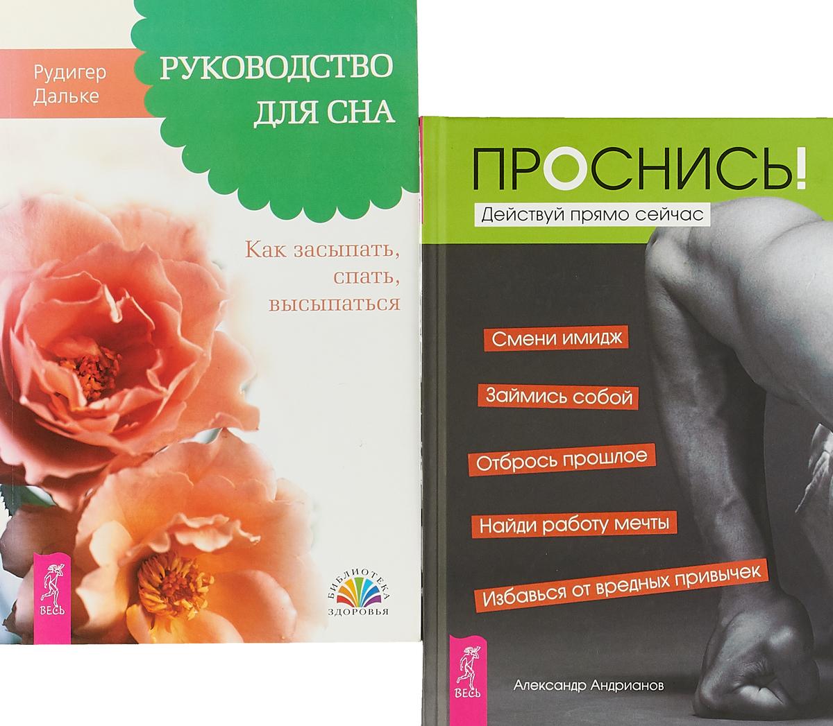 купить Рудигер Дальке, Александр Андрианов Проснись! Руководство для сна (комплект из 2 книг) по цене 659 рублей