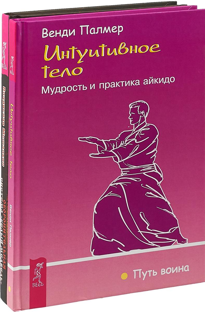 Интуитивное тело. Оборонительная система (комплект из 2 книг). Венди Палмер, Владислав Мешалкин