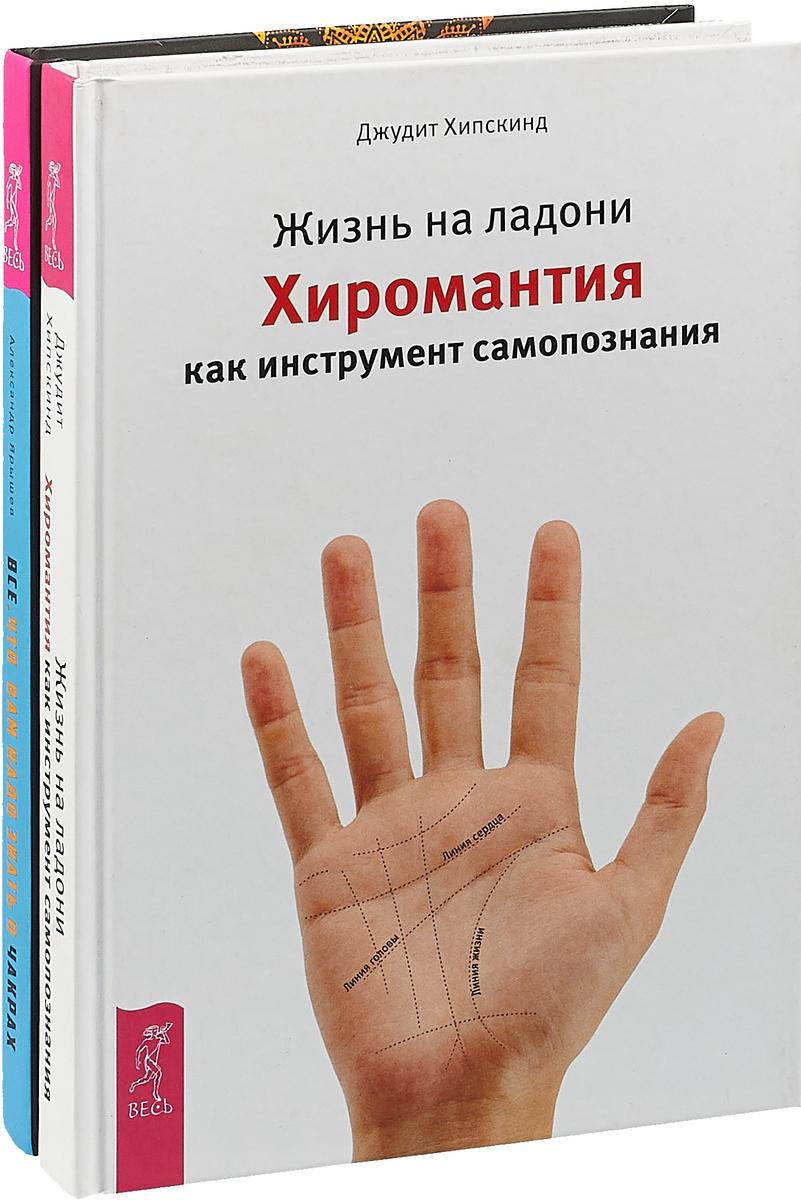 Жизнь на ладони. Все, что надо знать (комплект из 2-х книг). Хипскинд Джудит, Ярышев Александр
