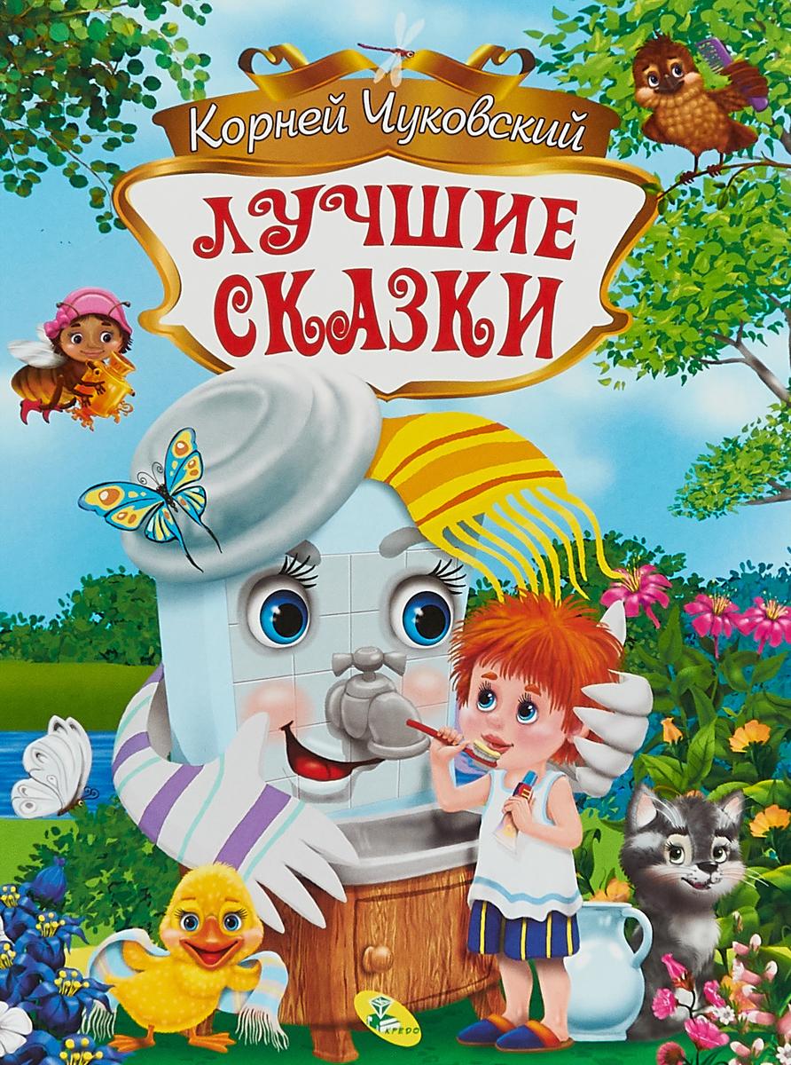 Чуковский К. Лучшие сказки. Чуковский К. малыш самые лучшие сказки к и чуковский