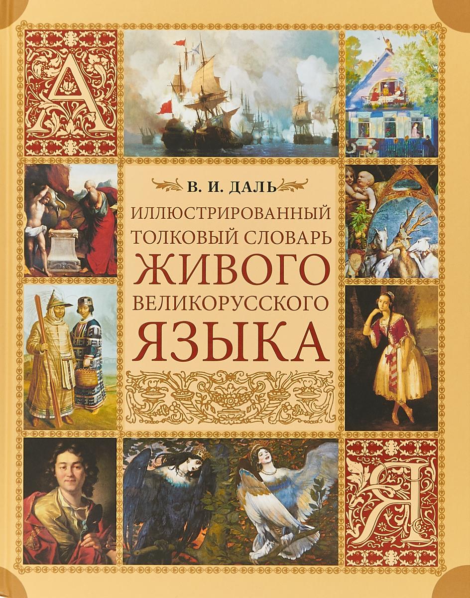 Zakazat.ru Иллюстрированный толковый словарь живого великорусского языка (1242)