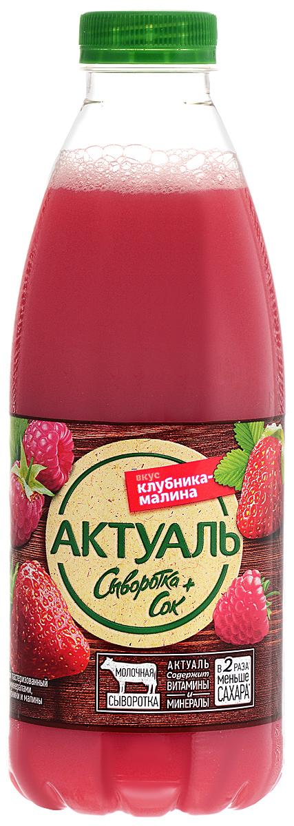 Актуаль Напиток на сыворотке с витаминами и минералами Клубника малина, 930 г витамины группы б