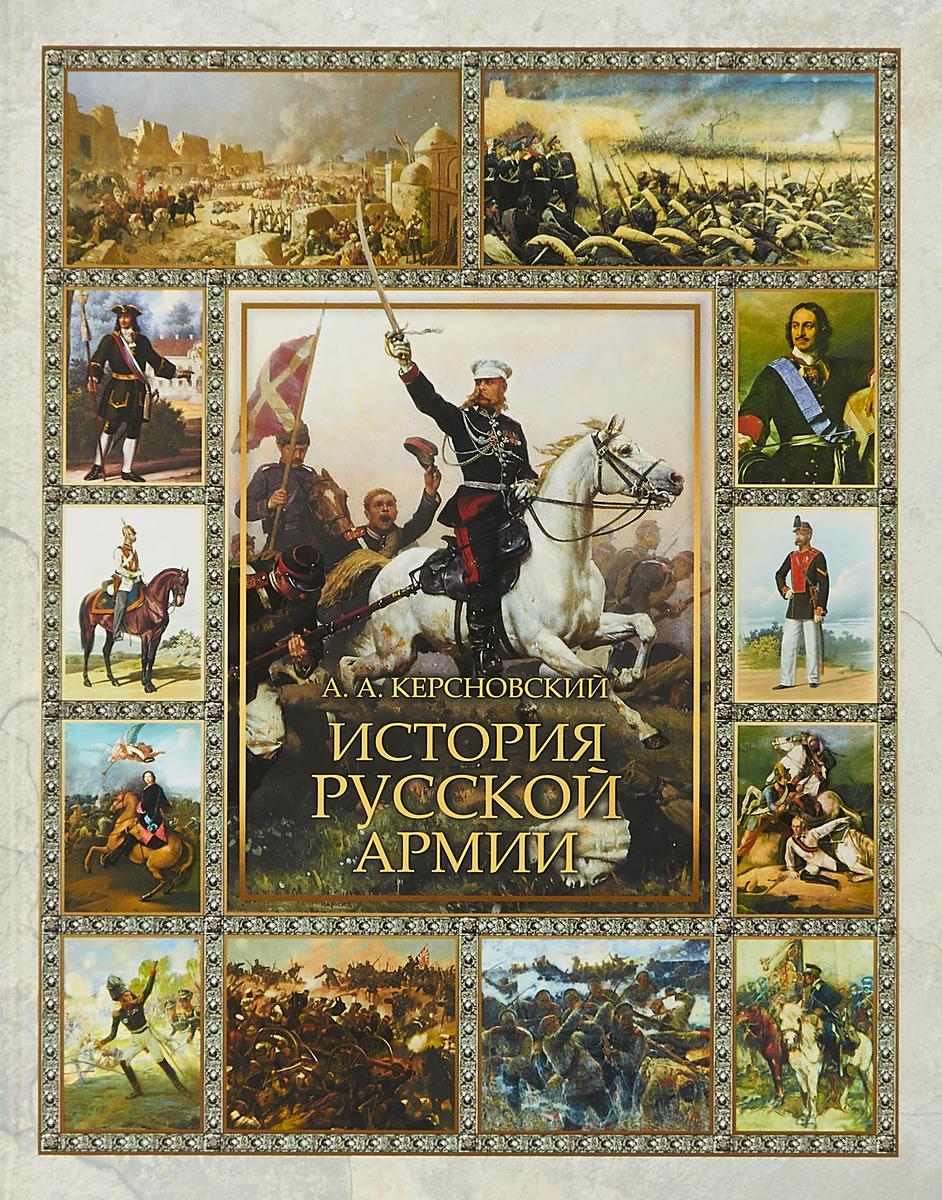 История Русской армии (1232)