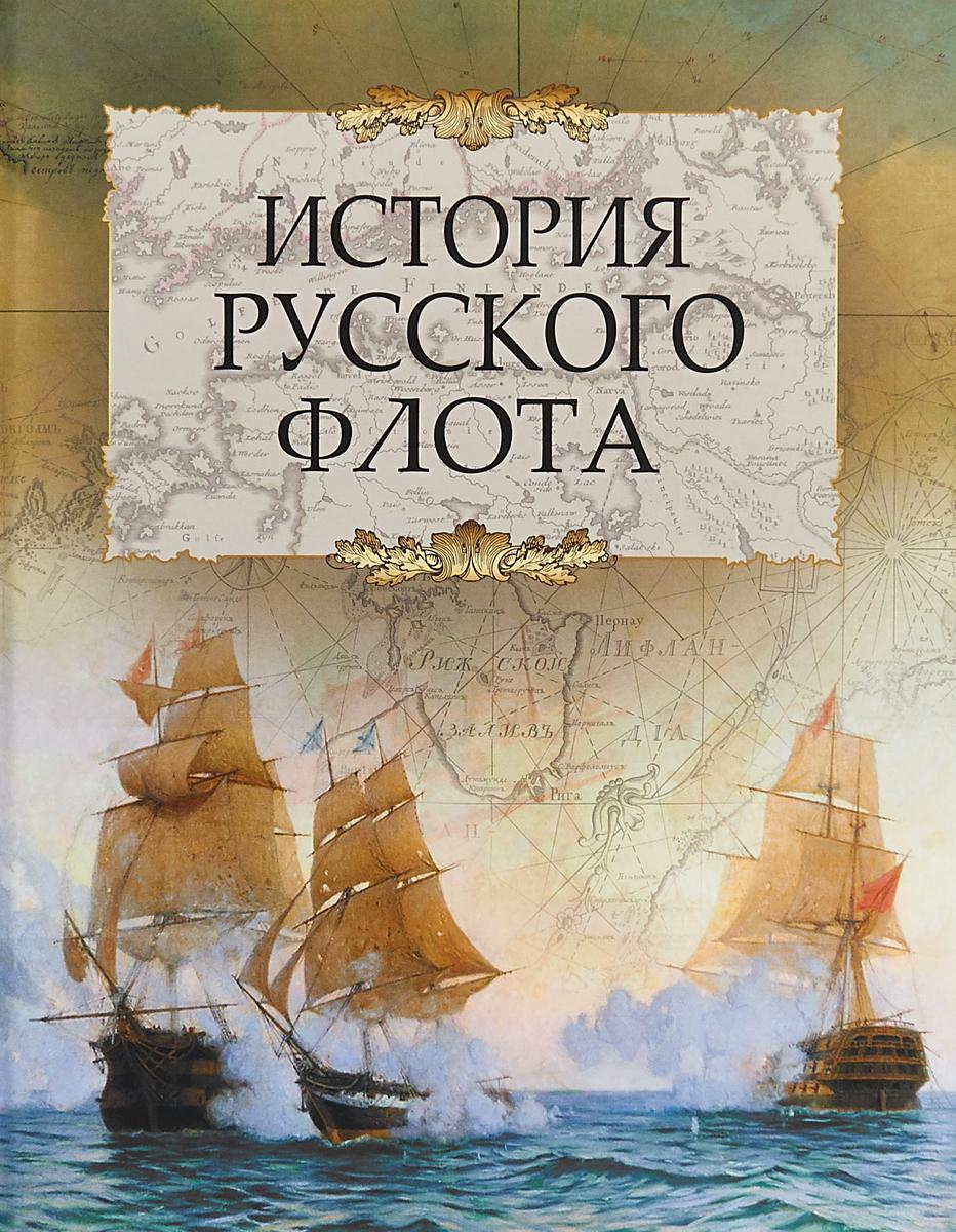 История русского флота (1328)