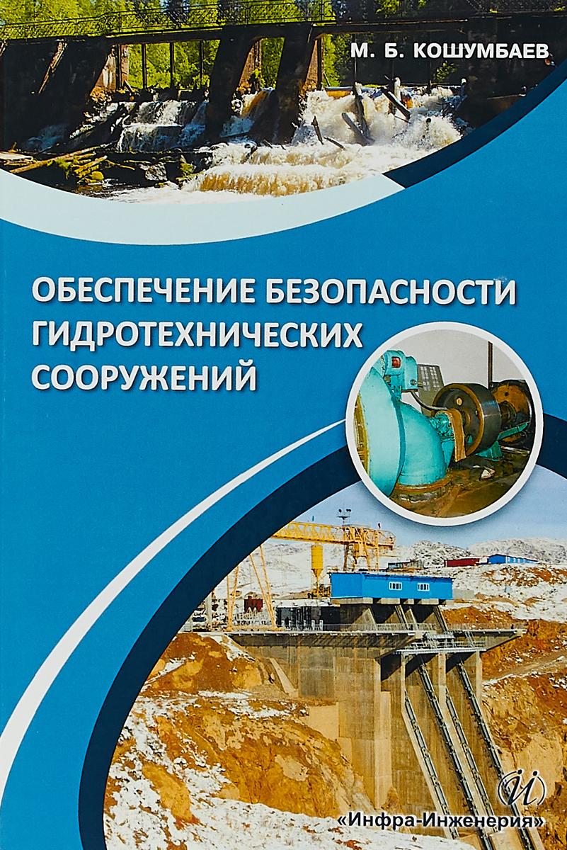 М. Б. Кошумбаев Обеспечение безопасности гидротехнических сооружений