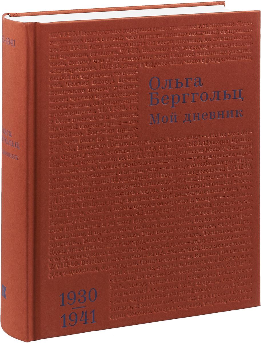Ольга Берггольц Мой дневник. Том 2