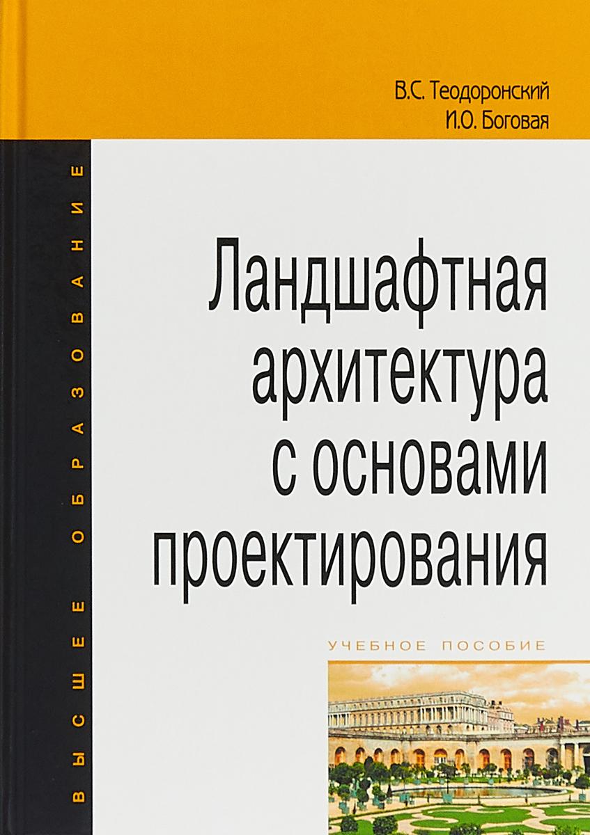 Ландшафтная архитектура с основами проектирования: Учебное пособие