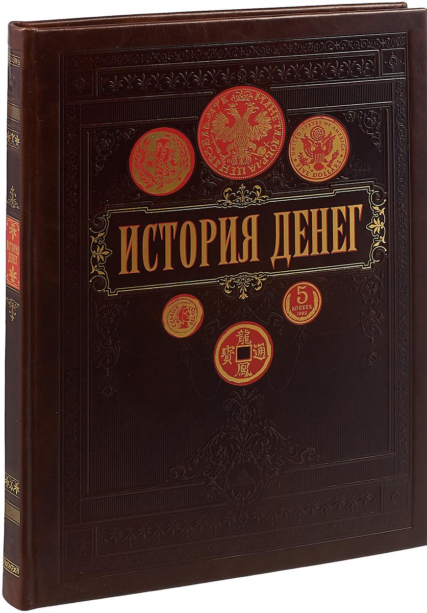 История денег (подарочное издание)