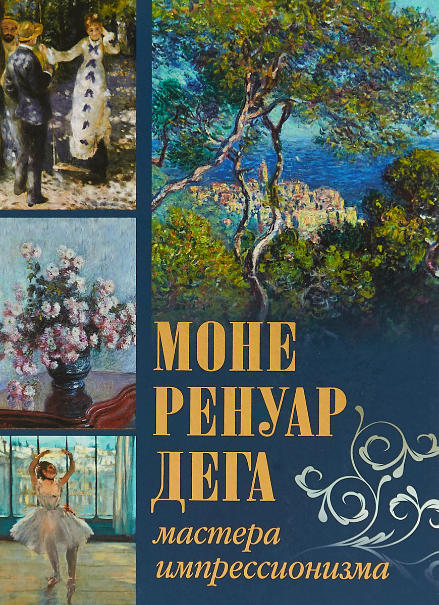 Моне, Ренуар, Дега. Мастера импрессионизма (1311) шедевры импрессионизма
