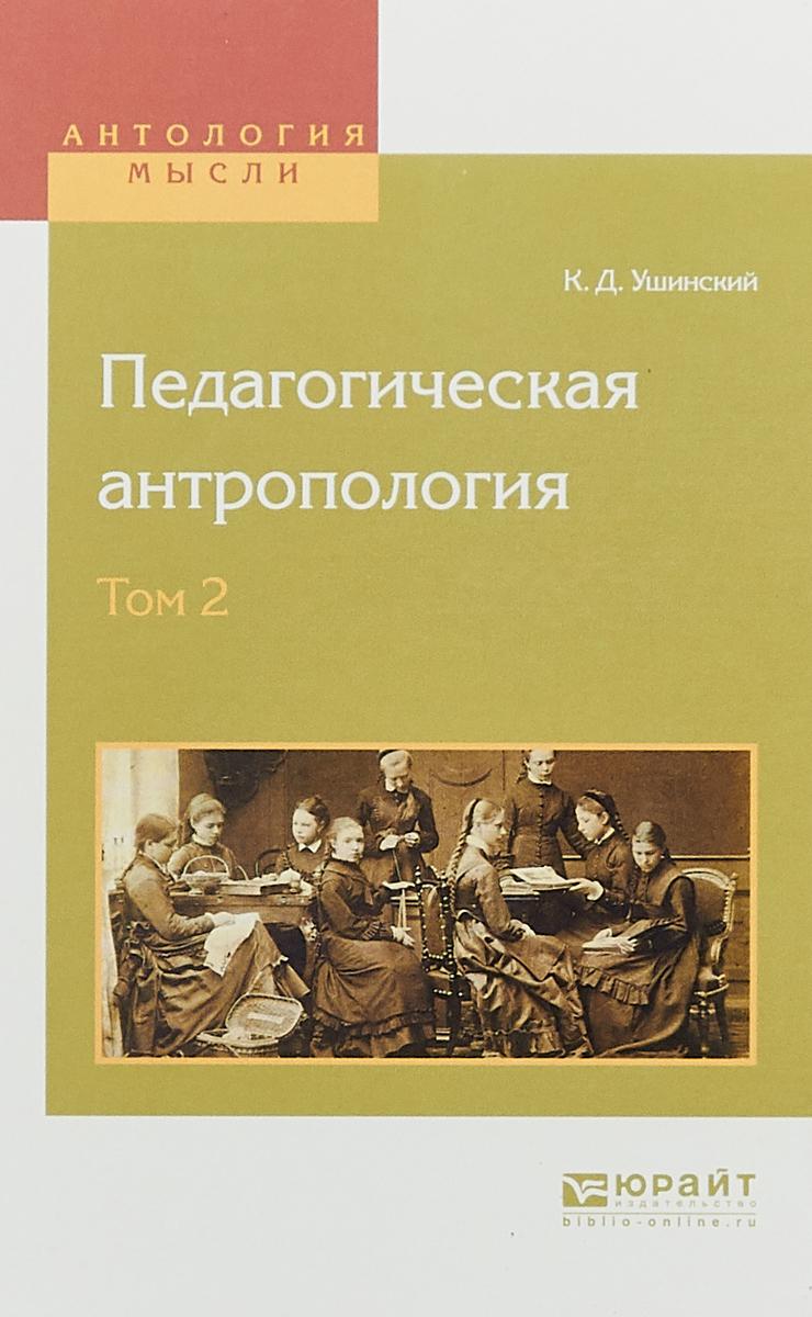 Педагогическая антропология. В 2 томах. Том 2. К. Д. Ушинский