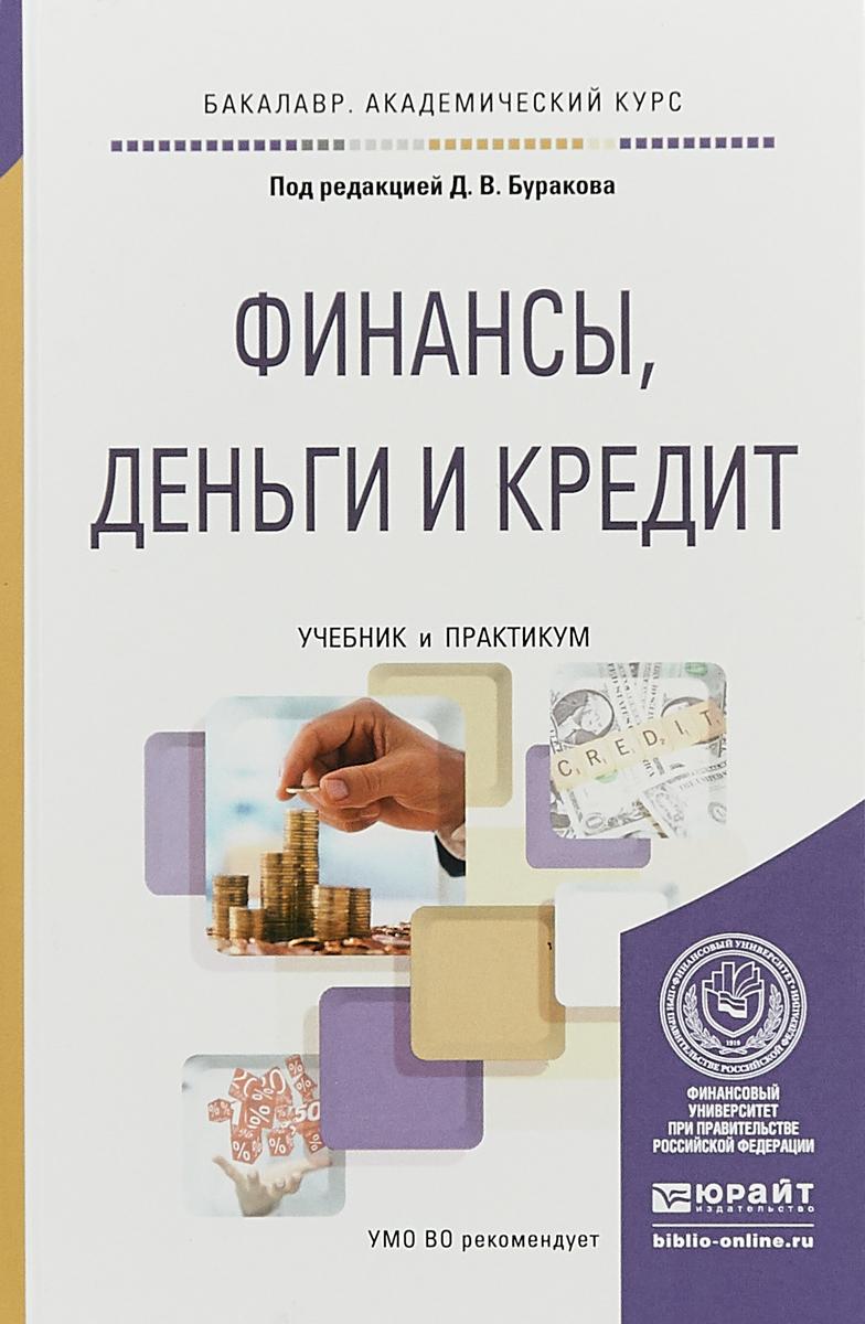 Финансы, деньги и кредит