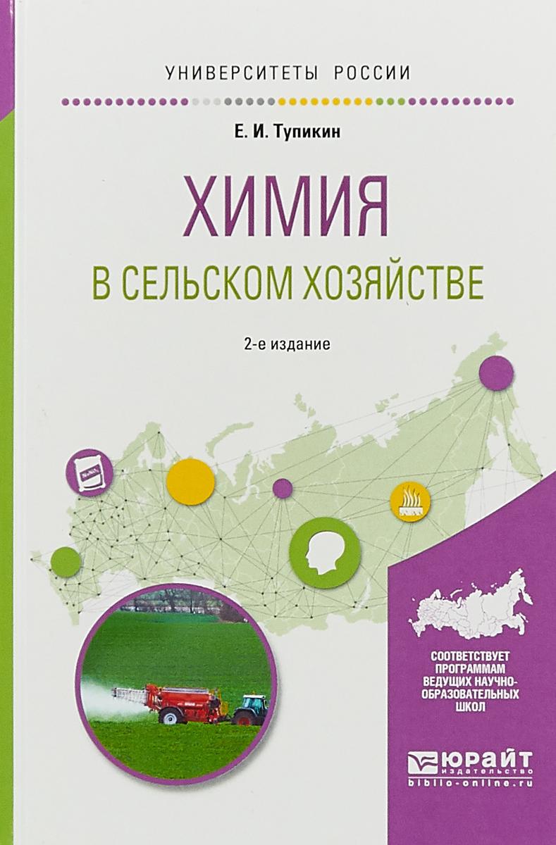 Е. И. Тупикин Химия в сельском хозяйстве